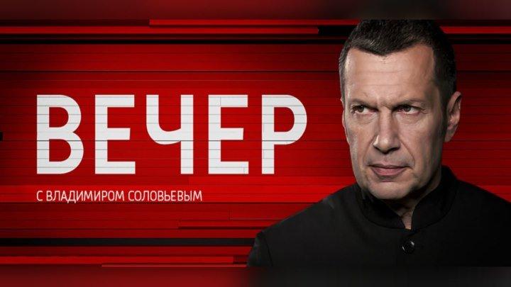Вечер с Владимиром Соловьевым 19. 12. 2016г. «ВГТРК-Россия»