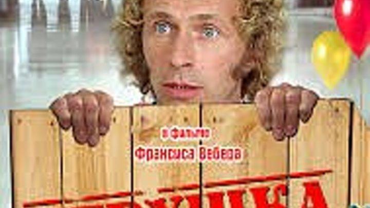 """Лучшие фильмы XX века - """"Игрушка"""" 1976 г."""