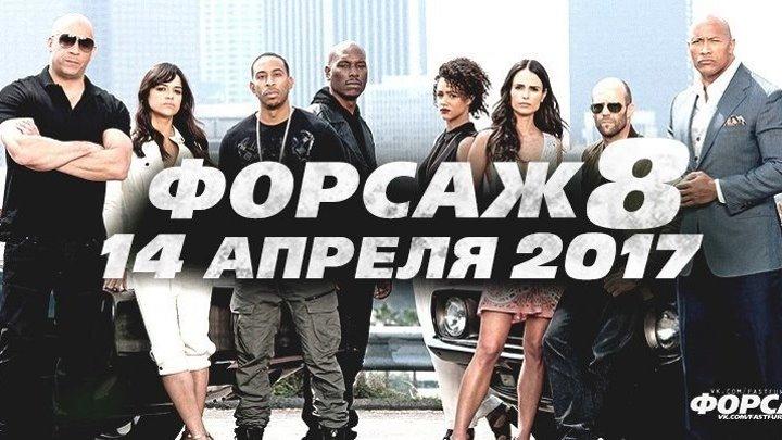 Форсаж 8 — Русский трейлер #2 (2017)
