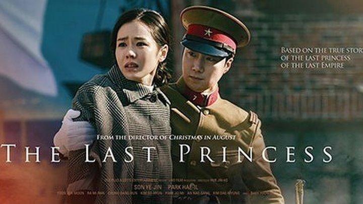 Принцесса Ток-хе (2016)