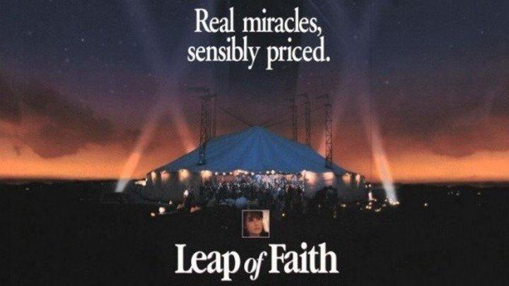 Сила веры 1992 Канал Стив Мартин