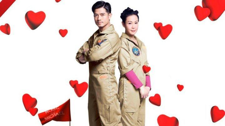 Любовь в космосе 2011