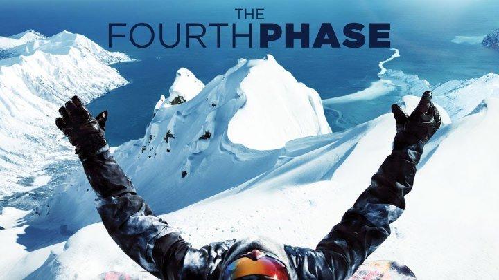 Четвёртая фаза HD( документальный, боевик, приключения, спорт)2016