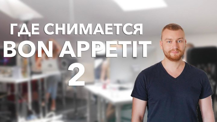 Где снимается Bon Appetit 2 [Рецепты Bon Appetit]