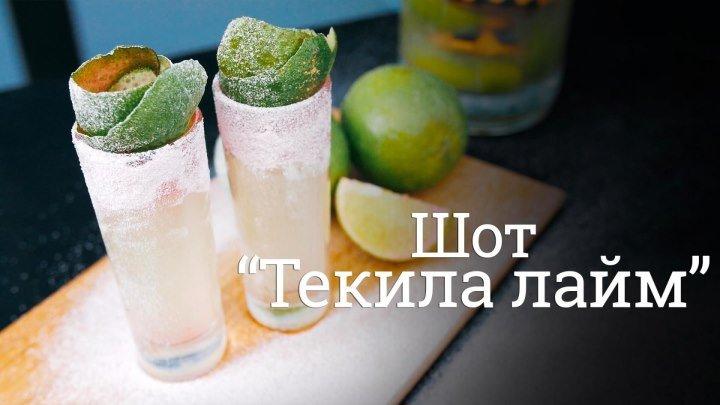 Шот Текила лайм [Cheers! _ Напитки]