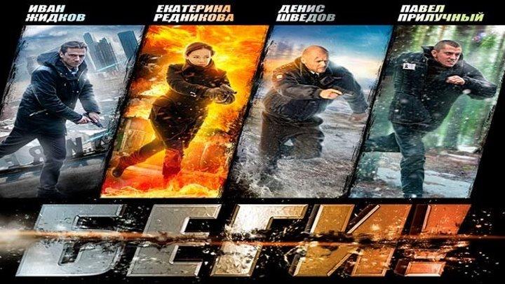 """Беги!"" _ (2016) Боевик,детектив,криминал. Серии 1-4."