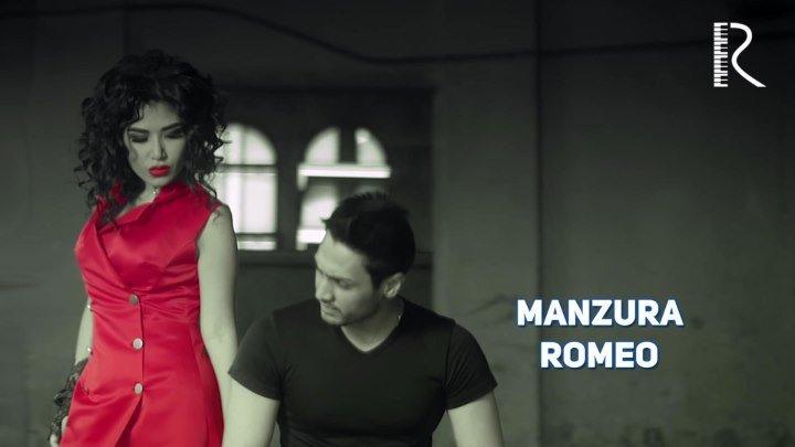 Manzura - Romeo | Манзура - Ромео