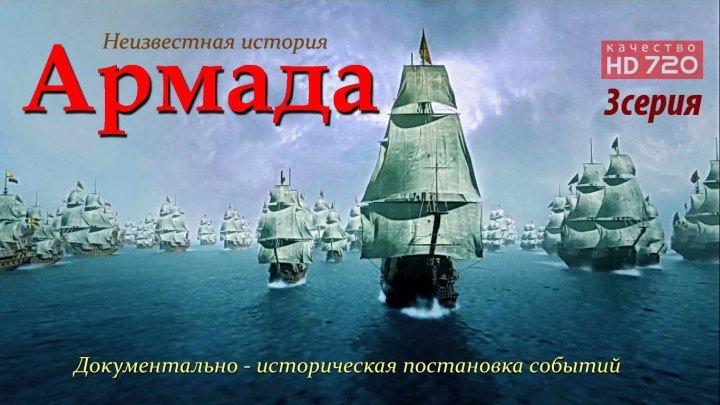 🎬 Армада: Неизвестная история • 3серия (Англия HD72Ор) • Документальная постановка \ 2О15г • Дэн Сноу (историк) и др...