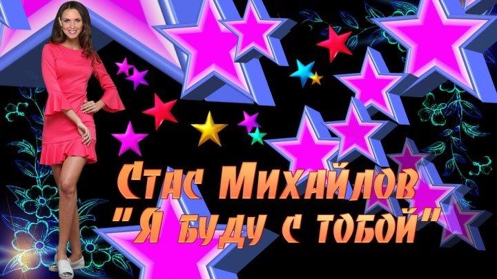 Стас Михайлов - Я буду с тобой.New 2016.