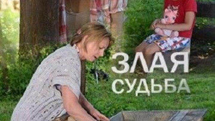 Злая судьба 1 2 3 4 серия (2016) Все серии фильма. Мелодрама, Сериалы НОВИНКА