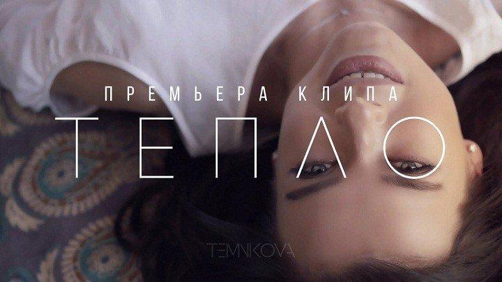 ➷ ❤ ➹Елена Темникова — Тепло (Премьера клипа, 2016)➷ ❤ ➹