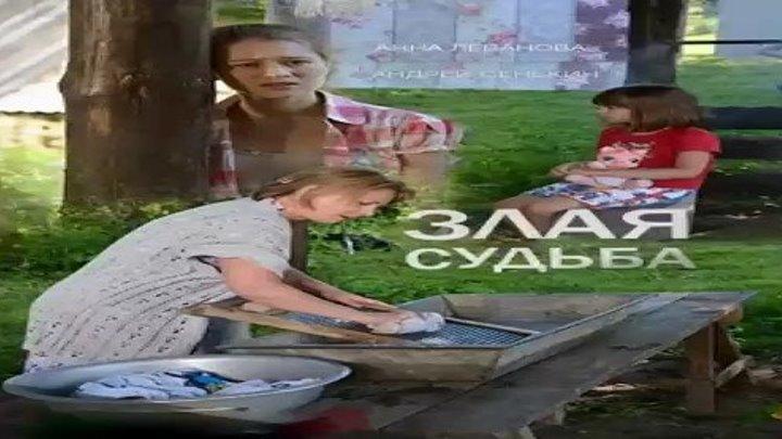 Злая судьба, 3 и 4 серии, 2016 год (мелодрама)