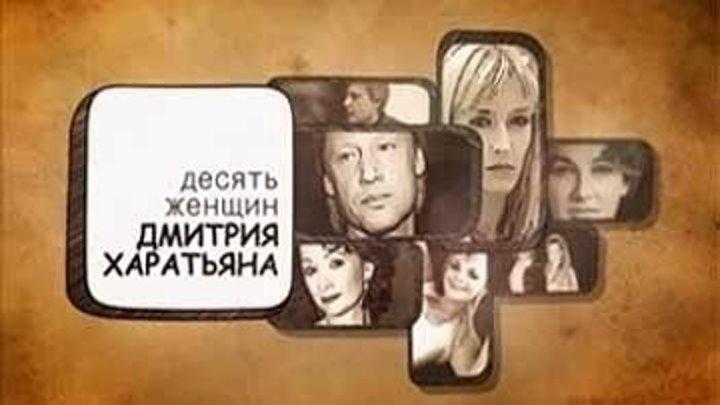 Десять женщин Дмитрия Харатьяна
