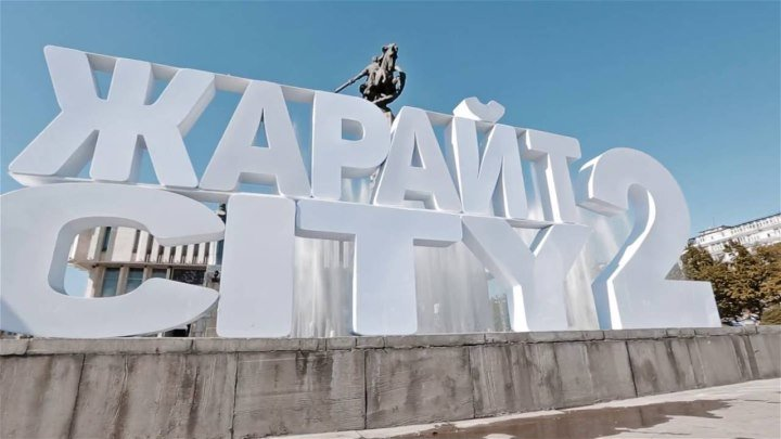 Жарайт Сити / 2 сезон / 1 выпуск