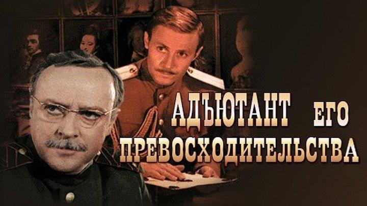 """х/ф """"Адъютант его Превосходительства"""" (1969) Все серии"""