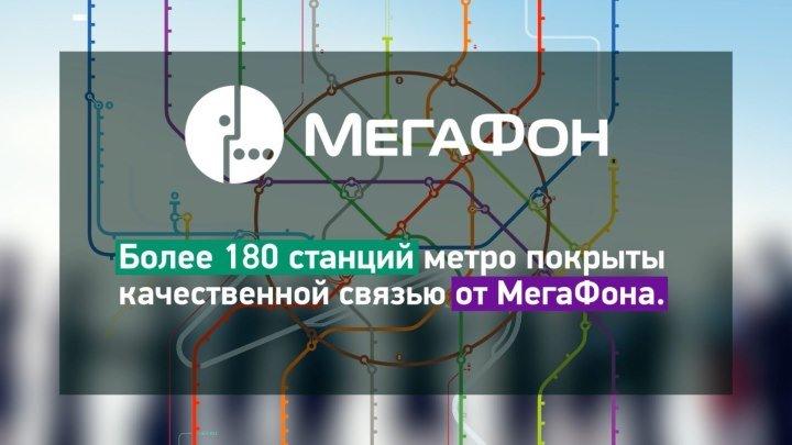 Техническое развитие столичного филиала МегаФона