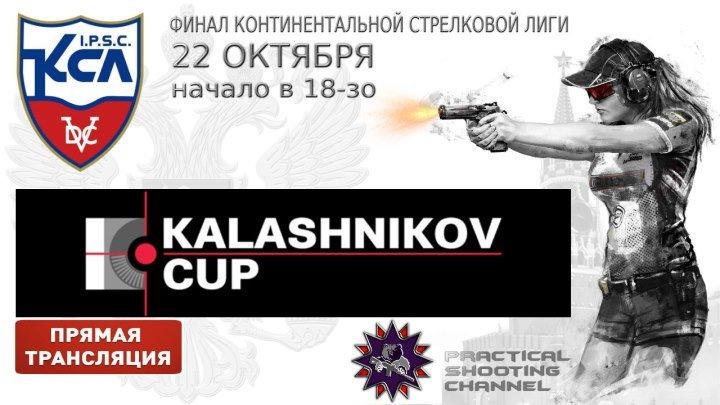 Финал КСЛ - Kalashnikov Cup - запись прямой трансляции