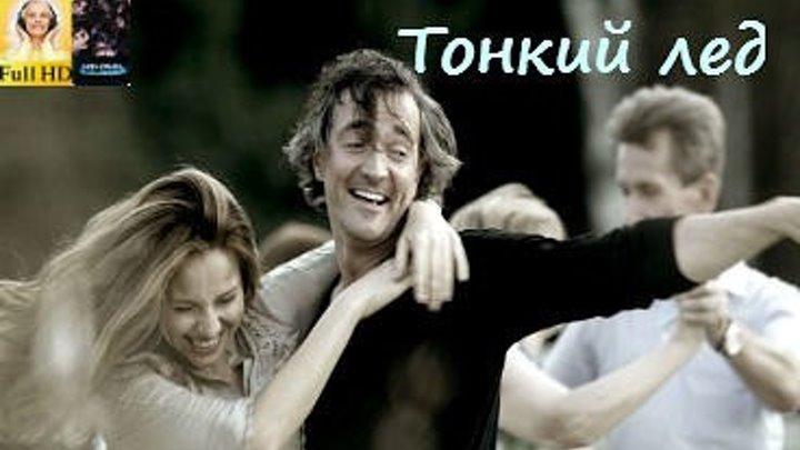 Тонкий лед / (Серия 11-12/12) Мелодрама[16:9]