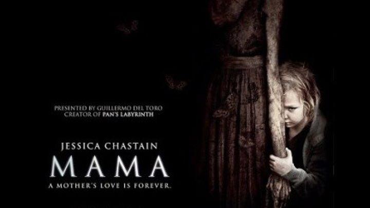 МАМА (Ужасы-Фэнтези-Триллер Канада-Испания-2013г.) Х.Ф.