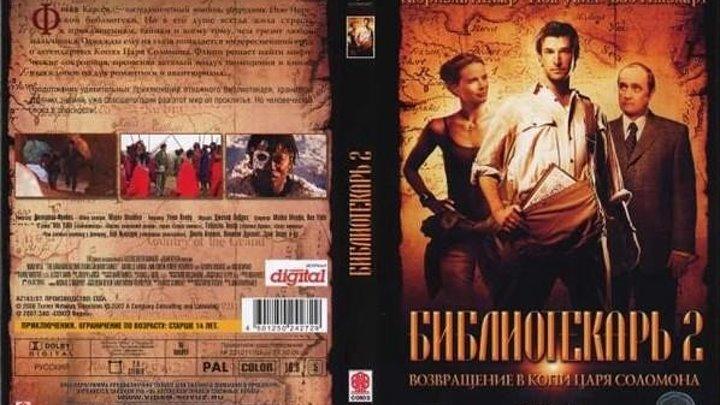 Библиотекарь 2- Возвращение в Копи Царя Соломона - The Librarian- Return to King Solomon-s Mines (2006)