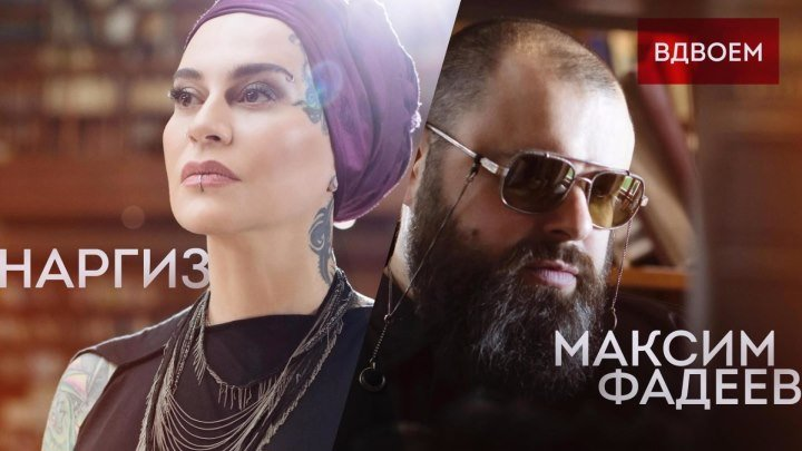 МАКСИМ ФАДЕЕВ feat. НАРГИЗ — ВДВОЁМ ⁄ ПРЕМЬЕРА 2016