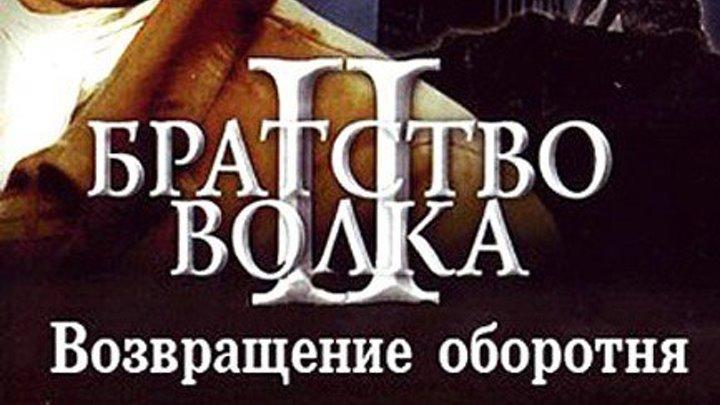 ,,Братство...волка,,2: Возвращение оборотня (2003) HD