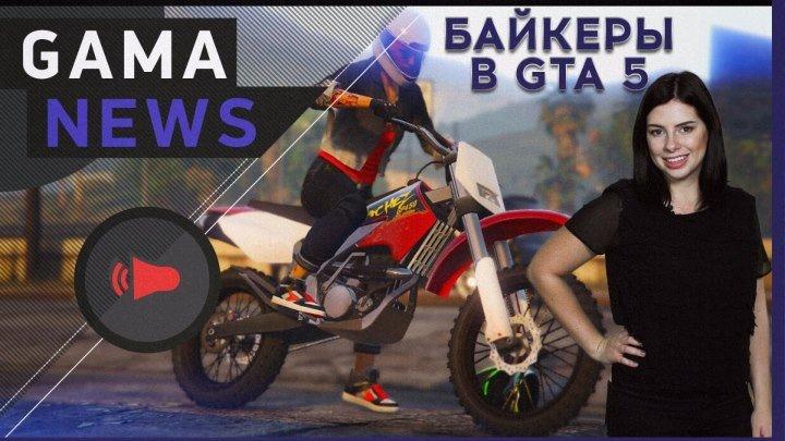 GamaNews. Игры — GTA Online; Forza Horizon 3; Outlast 2