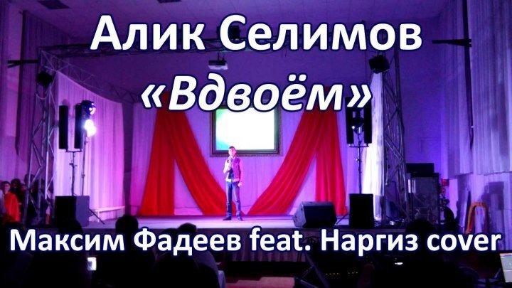 """Алик Селимов - """"Вдвоём"""" (Максим Фадеев feat. Наргиз cover) выступление на мероприятии 30.10.2016, Пермь"""