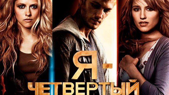 Я-ЧETBEPTЫЙ (2011).HD (триллер боевик фантастика)