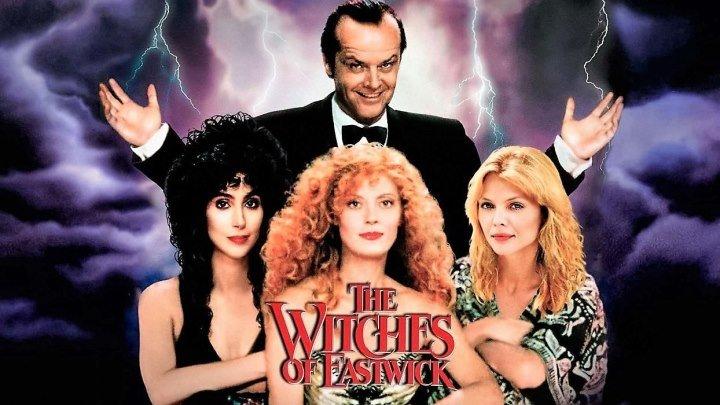 Иствикские ведьмы / The Witches of Eastwick (1987). Реж. Джордж Миллер, в рол. Джек Николсон, Мишель Пфайффер, Шер, Сьюзен Сарандон, Вероника Картрайт, Ричард Дженкинс