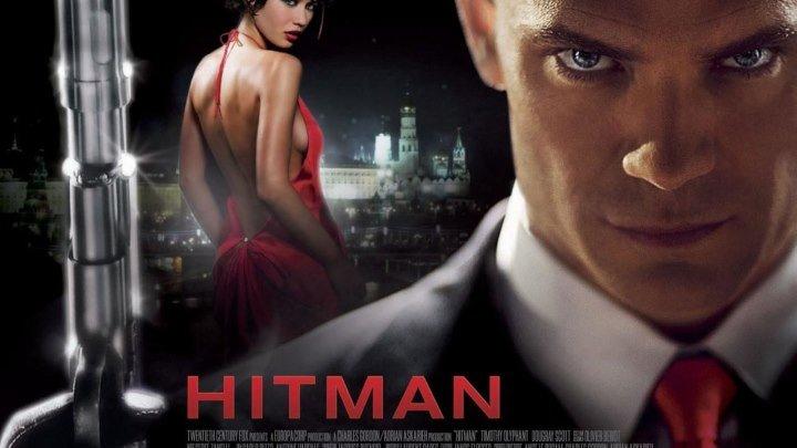 Хитмэн HD 60fps (триллер)2007 (16+)