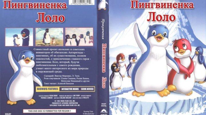 Приключения пингвиненка Лоло. 1986 Советские мультики для детей
