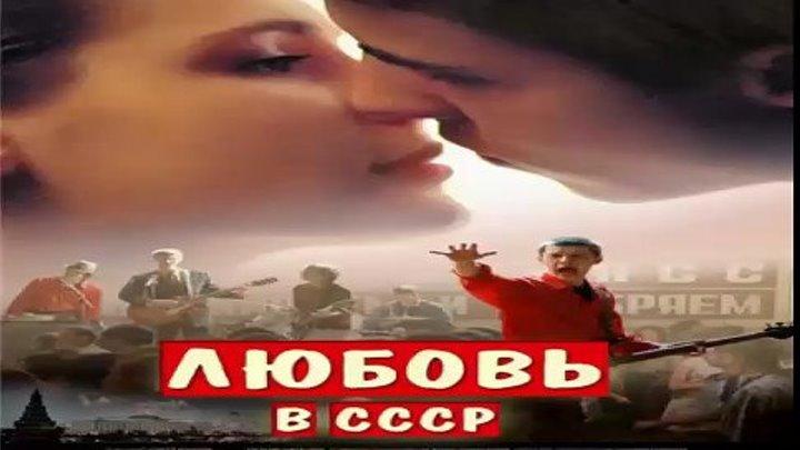 Любовь в СССР (мелодрама)