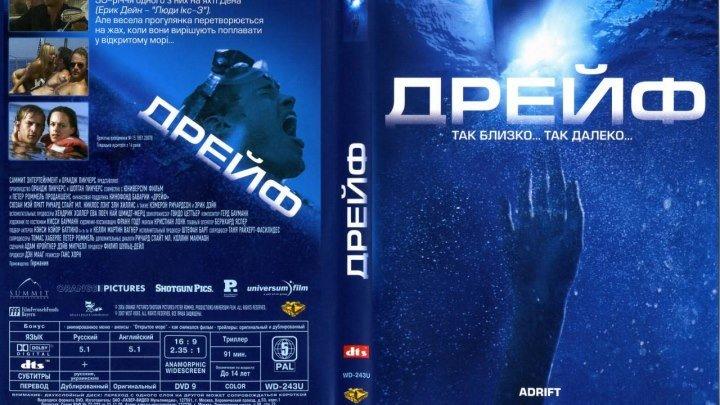 ,,Д.р.е.й.ф,, ( Открытое море 2 )(2006)Ужасы,HD+