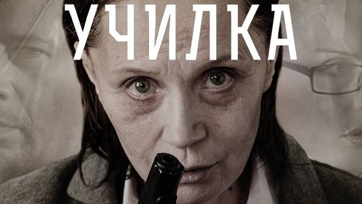 Училка (2015).HD(драма, боевик, криминал)