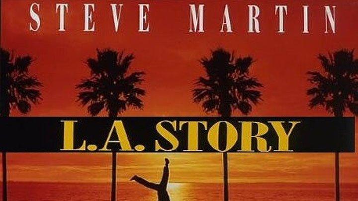 Лос-Анджелесская история 1991 Канал Стив Мартин