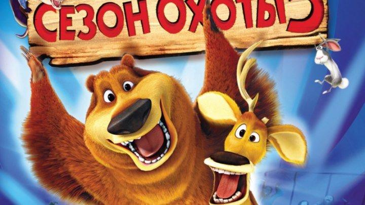 Мультфильм СЕЗОН ОХОТЫ 3 (Комедия,приключения, 2008г., 18+) HD