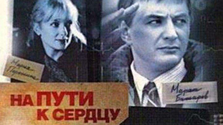 На пути к сердцу 2007 Россия 8 серия