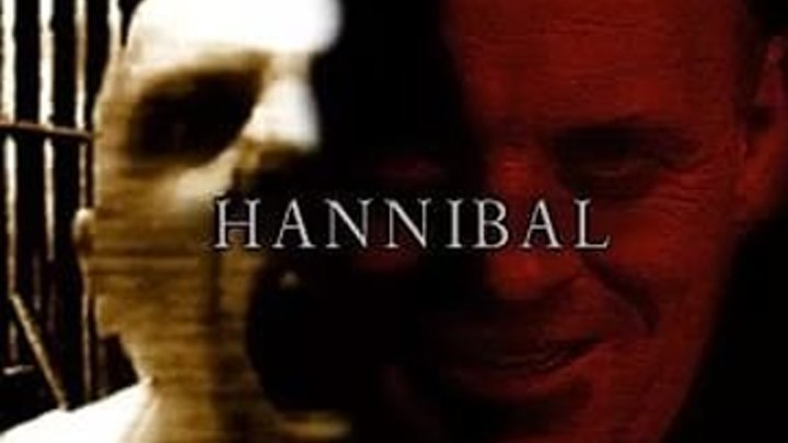 Ганнибал 2001 триллер, драма, криминал, детектив