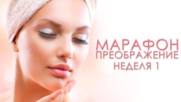 Марафон «Преображение»: фитопроцедуры для всего тела [Настоящая Женщина]