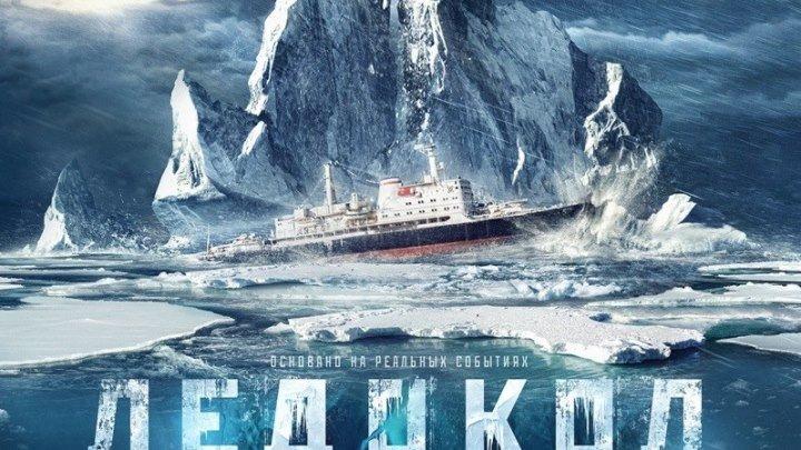 Ледокол (2016) Классный русский фильм катастрофа. Драма