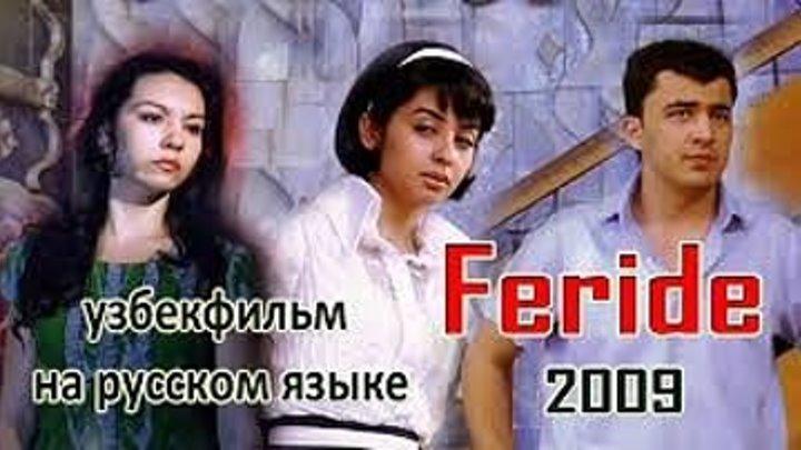 Фериде (узбекфильм на русском языке)