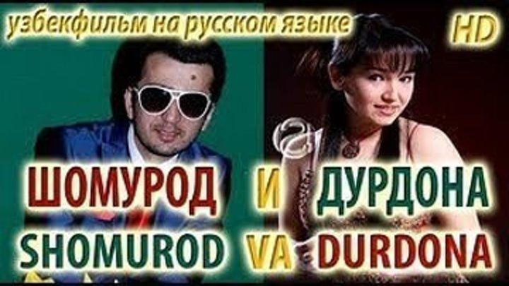Шомурод и Дурдона (узбекфильм на русском языке)
