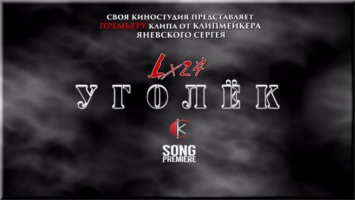 Lx24 - Уголёк ( ПРЕМЬЕРА ПЕСНИ 2016 год )