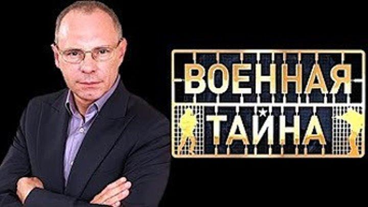 Военная тайна с Игорем Прокопенко (20.05.2017)