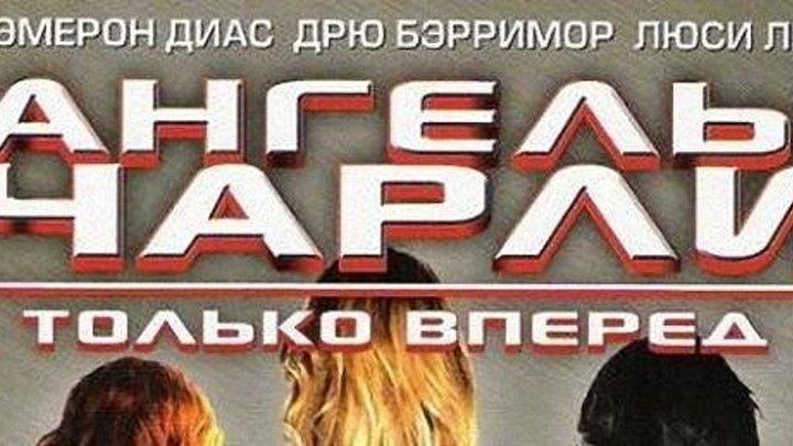Ангелы Чарли-2 (2003 г) - Русский Трейлер