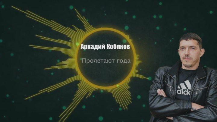 """Аркадий Кобяков """"Пролетают года"""" Монтаж видео-Алла Шандер"""