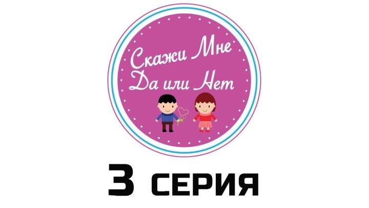 Скажи мне да или нет (1 Сезон 3 Серия)