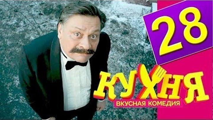 Кухня - 28 серия (2 сезон 8 серия)