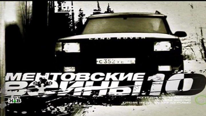 Ментовские войны 10 сезон 12 серия 25.10.2016